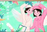白衣天使,你是健康的化身,你是生命的希望