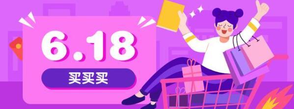 618在即,购物狂欢节相关域名情况如何?
