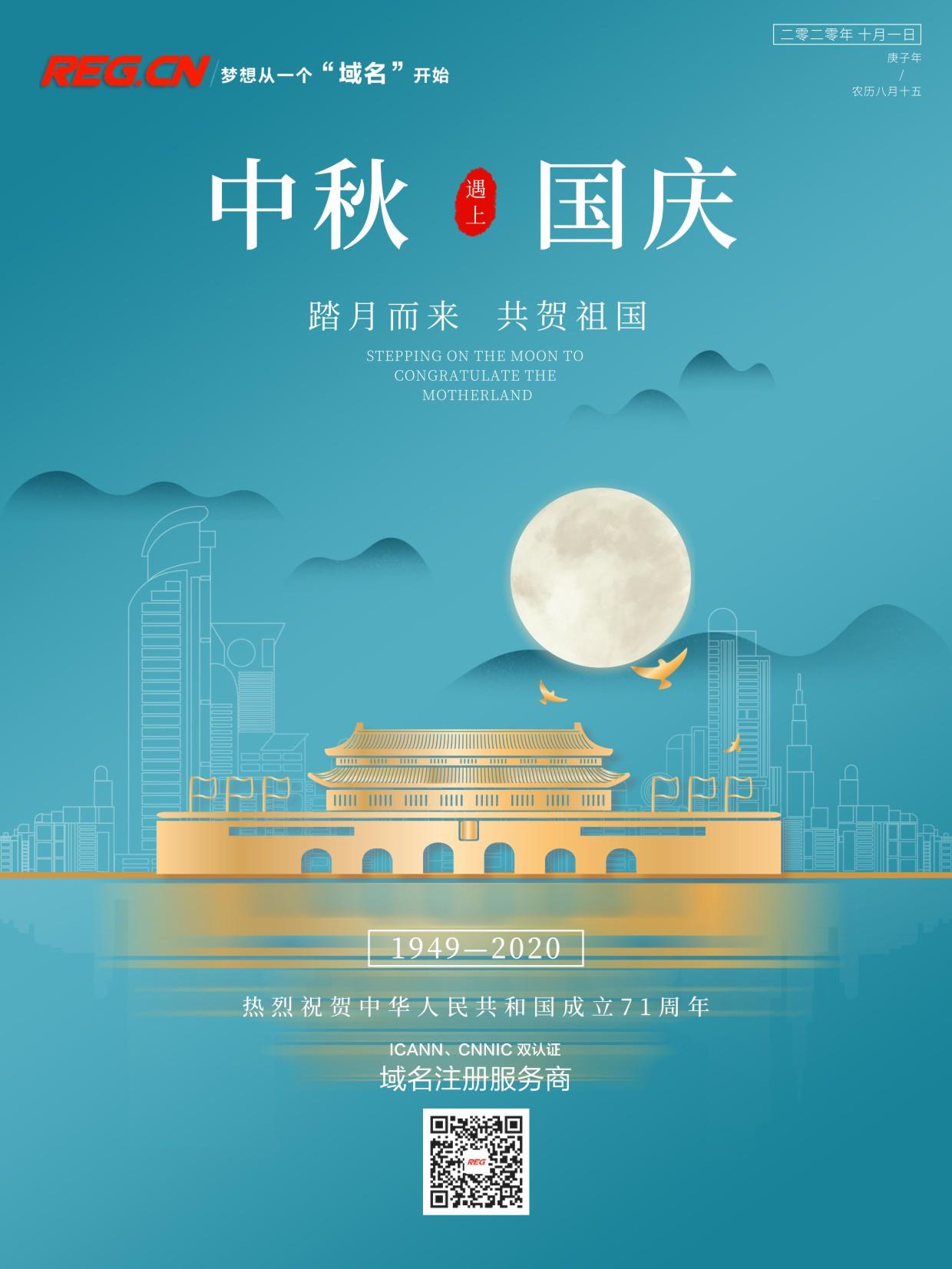 2020年中秋节、国庆节放假通知