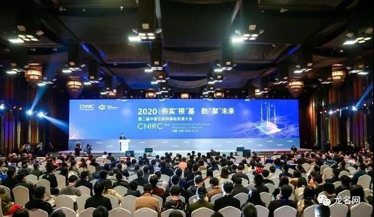 夯实'根'基,数'聚'未来 | 第二届中国互联网基础资源大会圆满落幕!